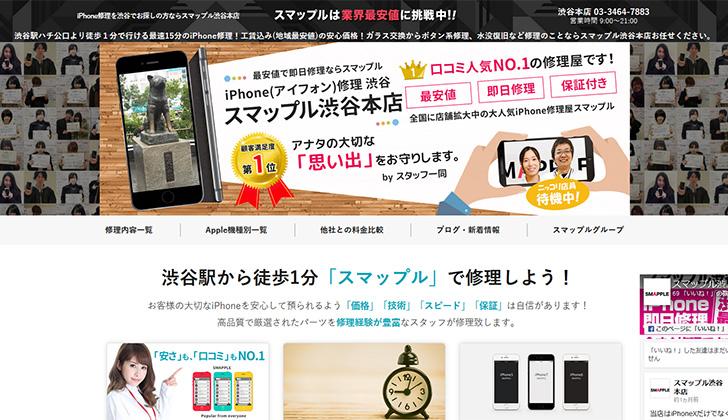 スマップル渋谷本店