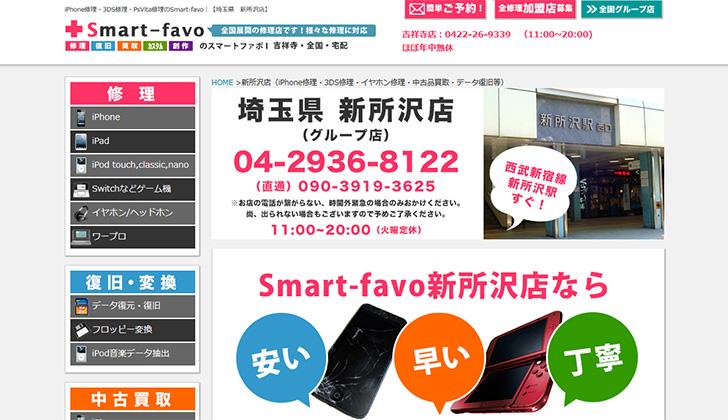 Smart-favo 新所沢店