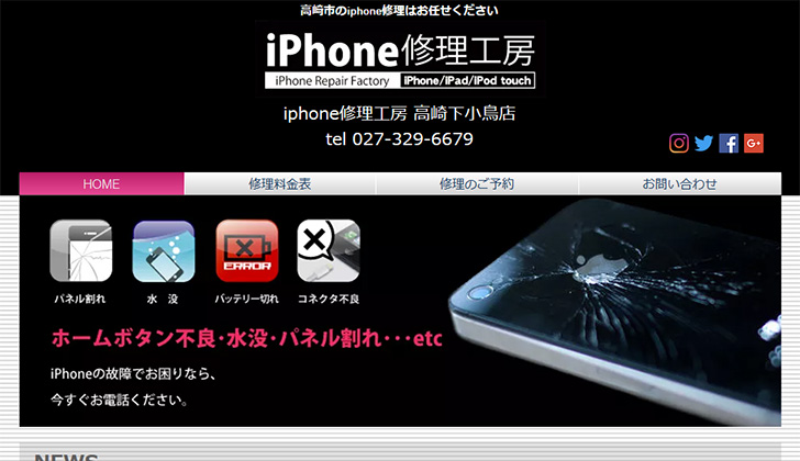 iPhone修理工房 高崎下小鳥店