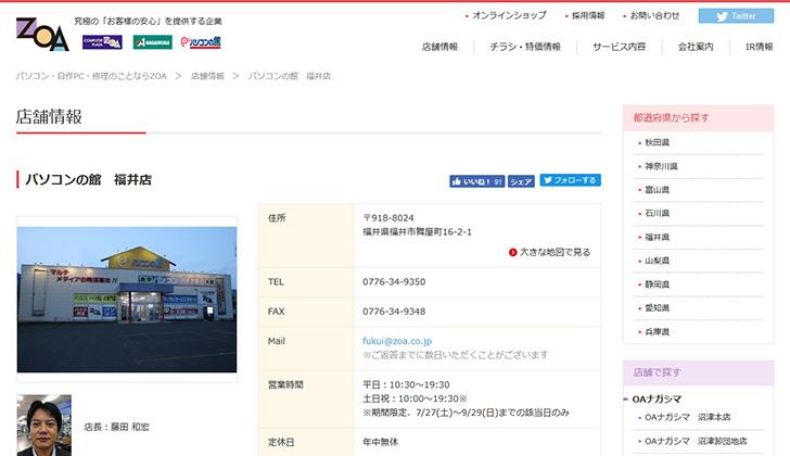 パソコンの館 福井店