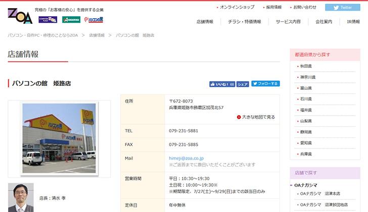 パソコンの館 姫路店