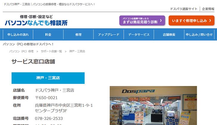 ドスパラ 神戸・三宮店