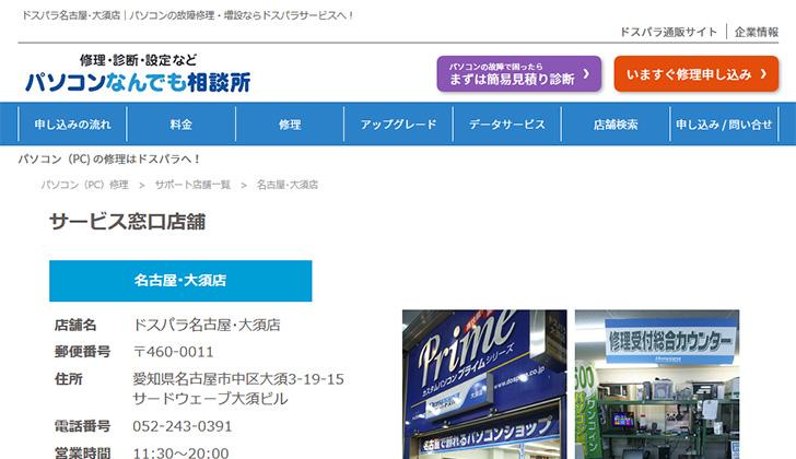 ドスパラ 名古屋・大須店