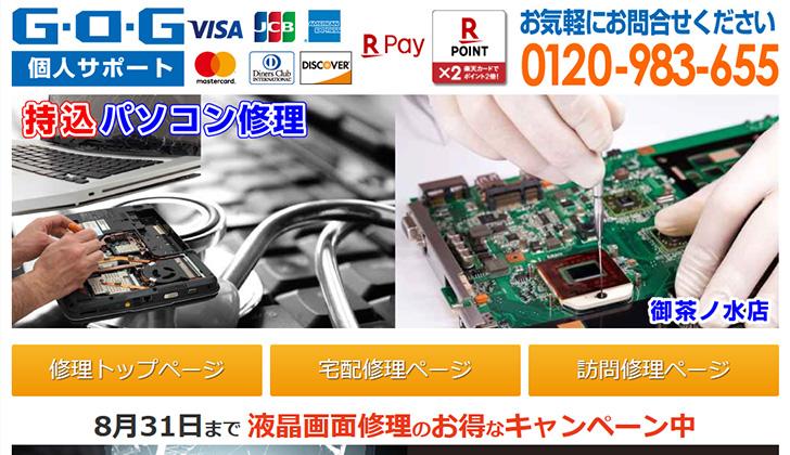 パソコン修理・PCデータ復旧 G・O・G