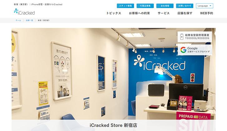 iCracked新宿店