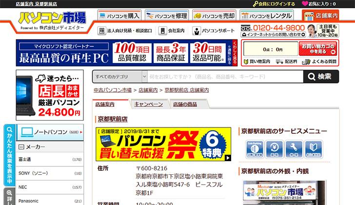 パソコン市場 京都駅前店