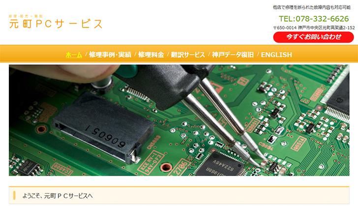 元町PCサービス