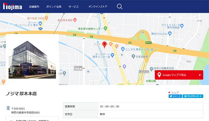 ノジマ 厚木本店