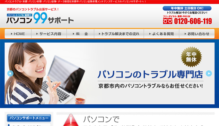 パソコン99サポート 上京御所西店
