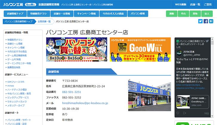パソコン工房 広島商工センター店