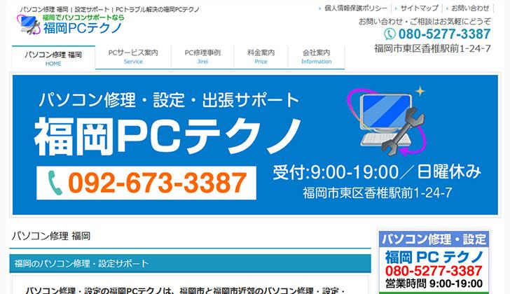 福岡PCテクノ