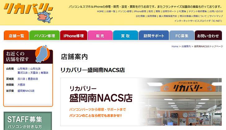リカバリー盛岡南NACS店