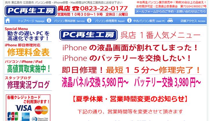 PC再生工房 呉店