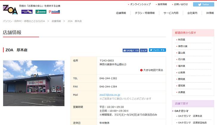 ZOA 厚木店
