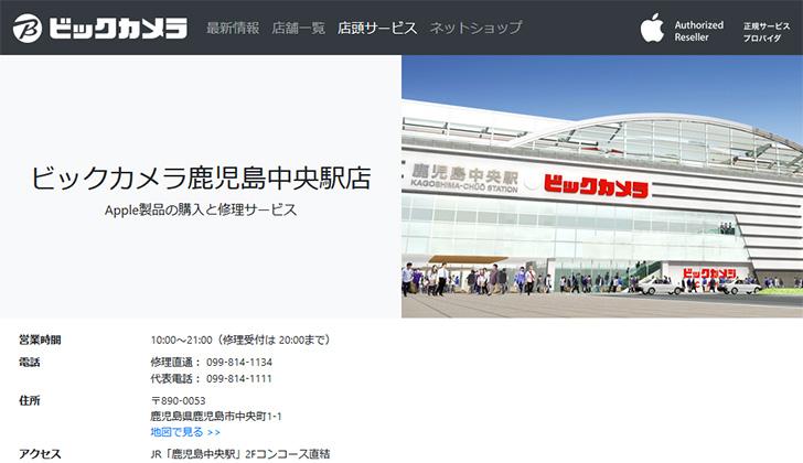 ビックカメラ鹿児島中央駅