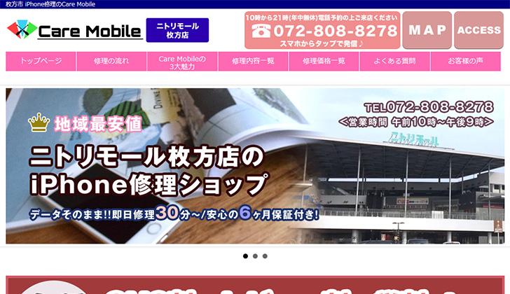 Care Mobile ニトリモール枚方店