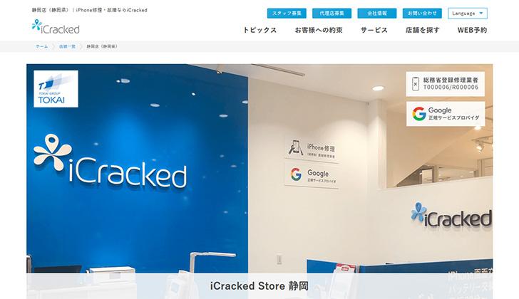 iCracked静岡店