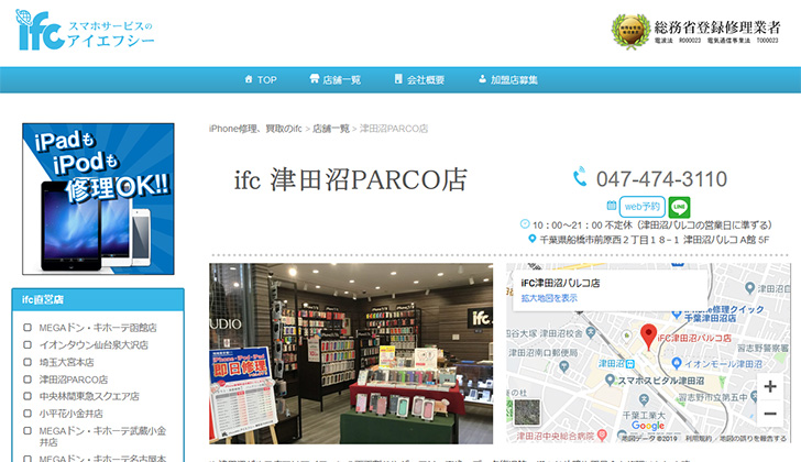 ifc 津田沼PARCO店