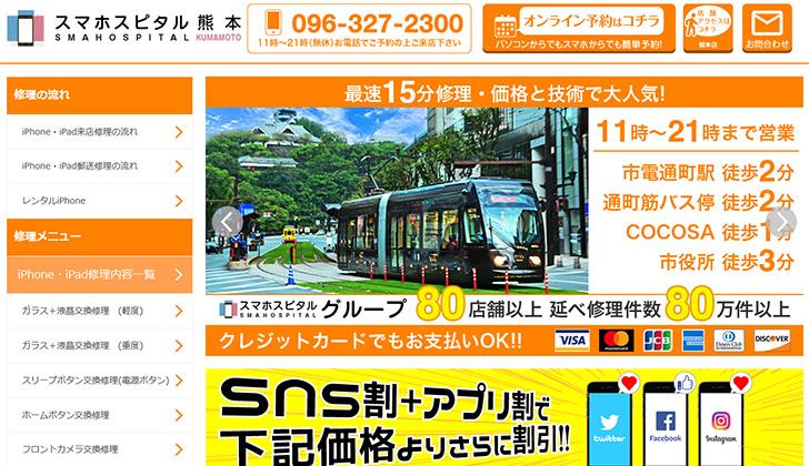 スマホスピタル熊本
