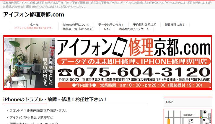 アイフォン修理京都