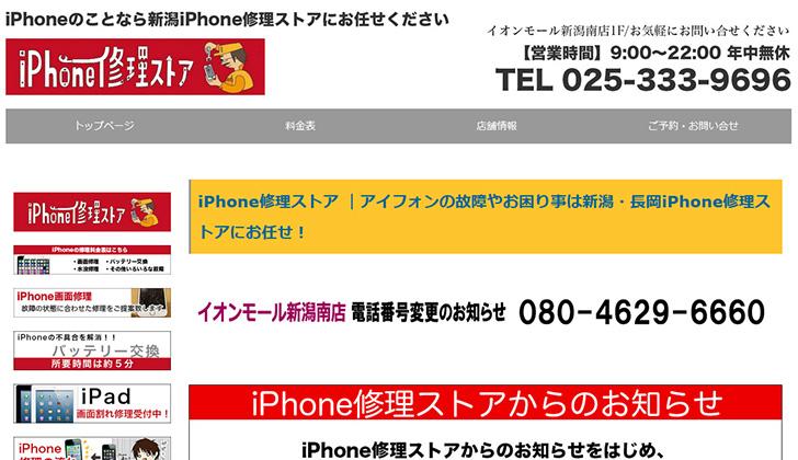 iPhone修理ストア イオンモール新潟南店