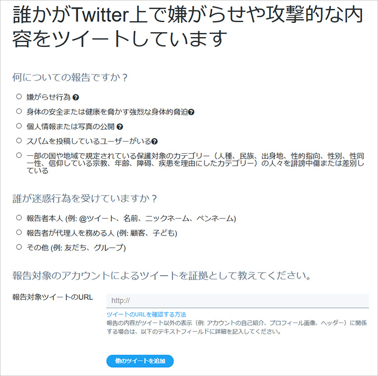 Twitter報告