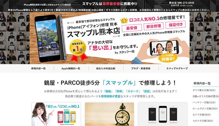 スマップル熊本