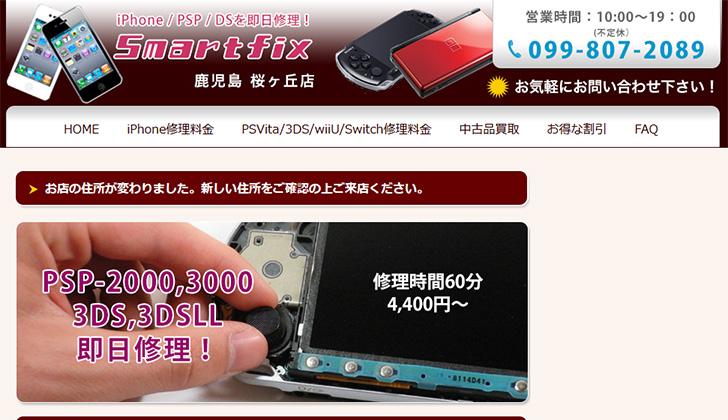 Smartfix 鹿児島 桜ヶ丘店