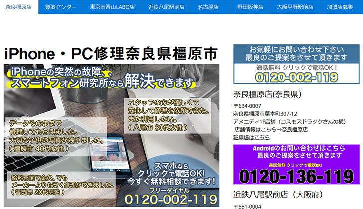SmartPhone研究所 奈良橿原店