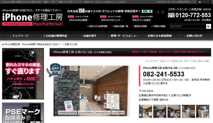 iPhone修理工房 広島パルコ店