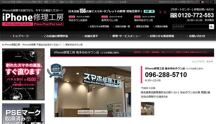 iPhone修理工房 熊本ゆめタウン店