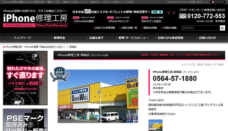 iPhone修理工房 岡崎店