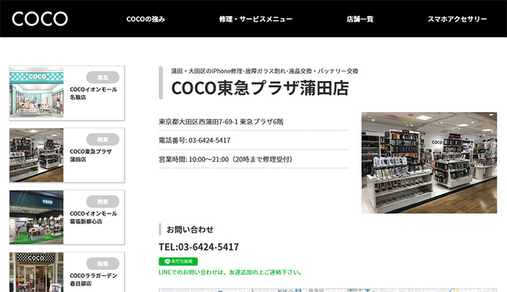 COCO東急プラザ 蒲田店