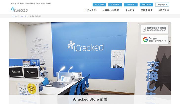 iCracked前橋