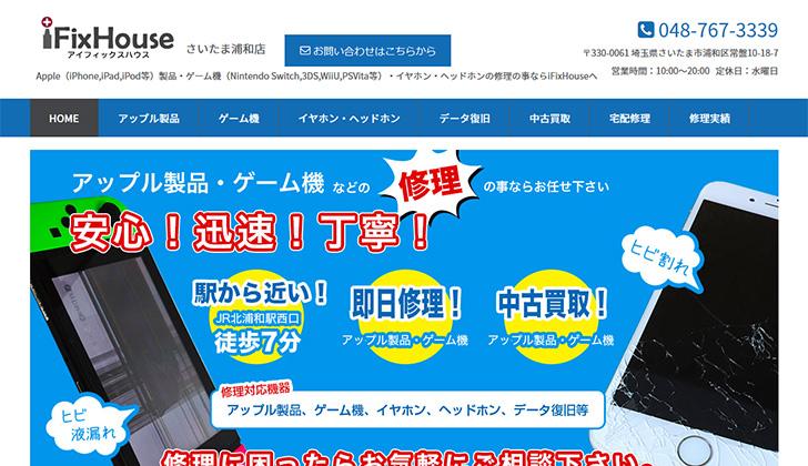 iFixHouse さいたま浦和店