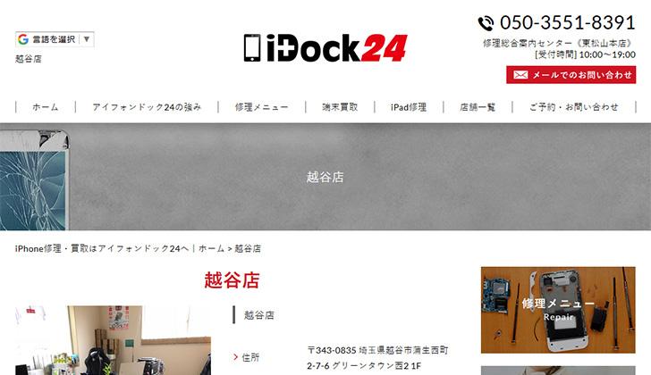 アイフォンドック24 越谷店