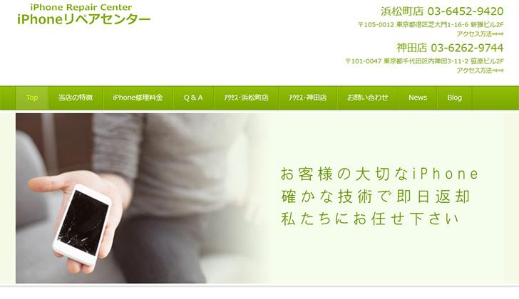 iPhoneリペアセンター 神田店