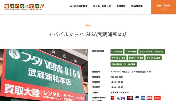 モバイルマッハ GIGA武蔵浦和本店