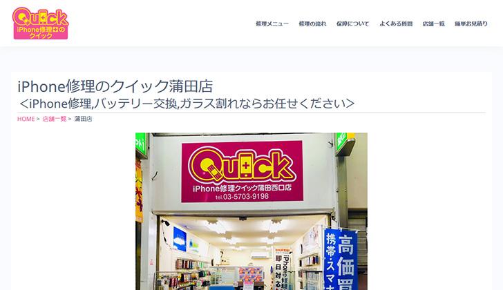 クイック 蒲田店
