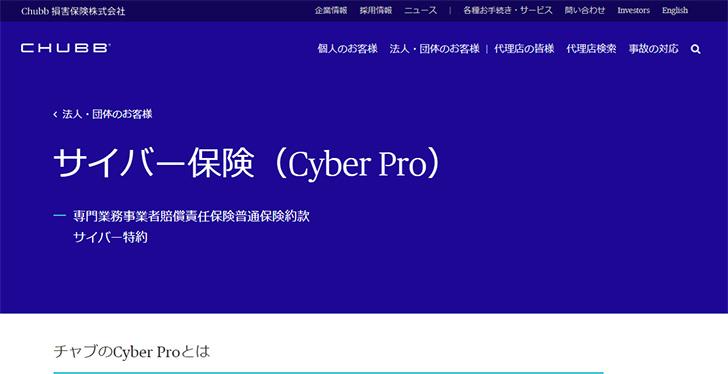 サイバー保険(Cyber Pro)
