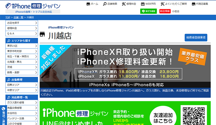 iPhone修理ジャパン川越
