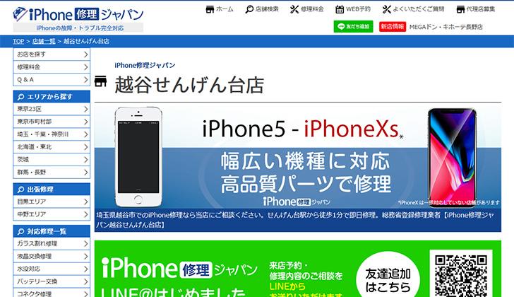 iPhone修理ジャパン 越谷せんげん台店