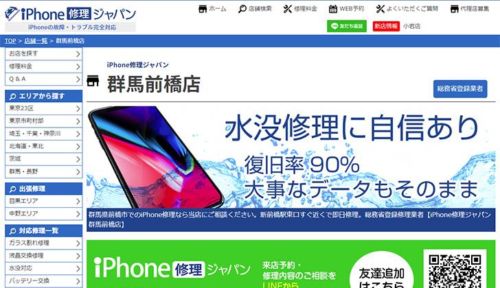 iPhone修理ジャパン群馬前橋