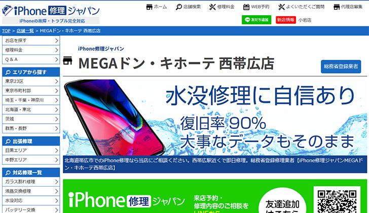 iPhone修理ジャパン西帯広