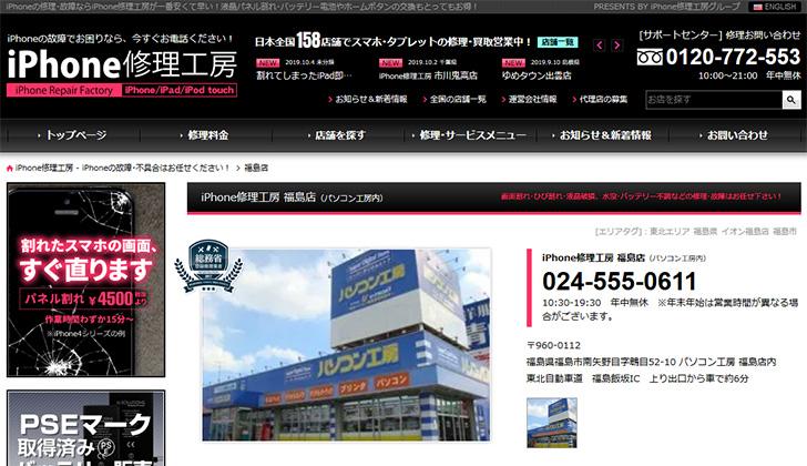 iPhone修理工房 福島店