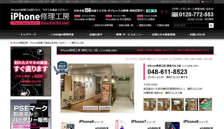 iPhone修理工房 浦和パルコ店