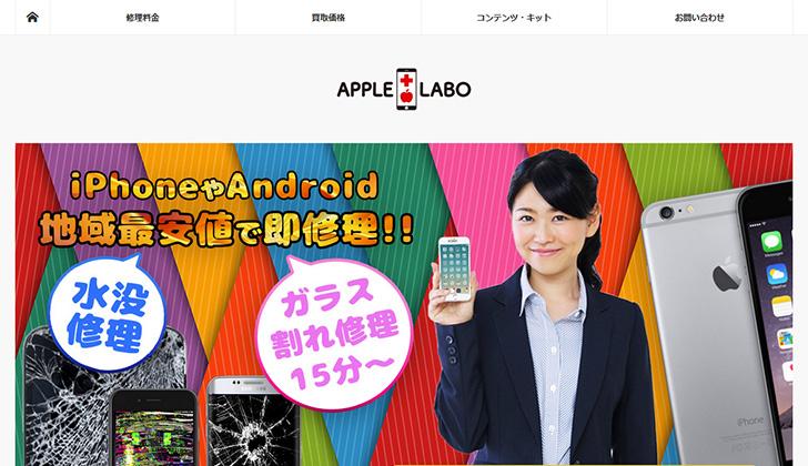 アップルラボ錦糸町店