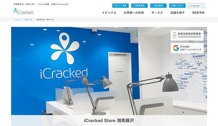 iCracked湘南藤沢
