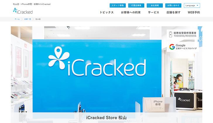 iCracked松山