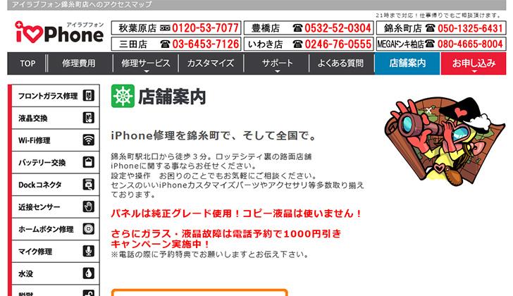 アイラブフォン 錦糸町店